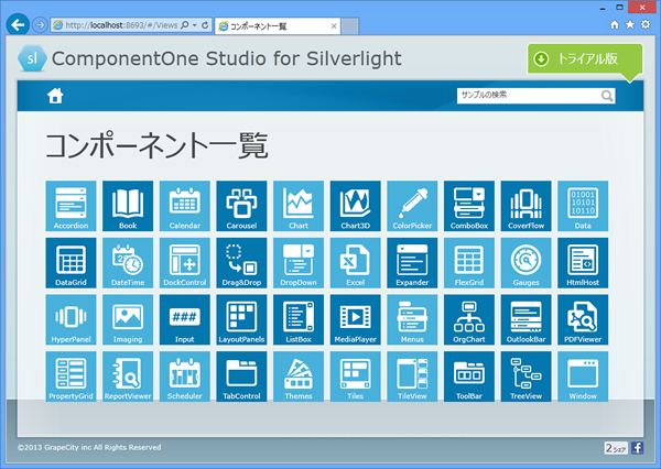 画像「ComponentOne Studio for Silverlight Control Explorerデモアプリ画面」