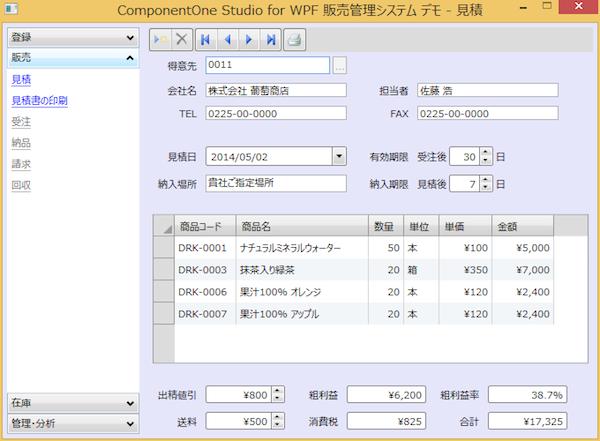 画像「ComponentOne Studio for WPF 販売管理システム デモアプリ画面」