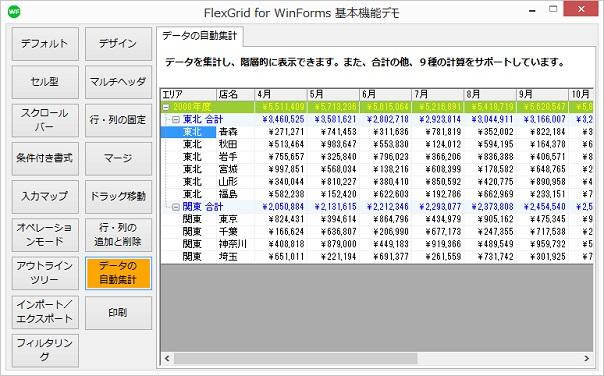 画像「FlexGrid for WinForms 基本機能デモアプリ画面」