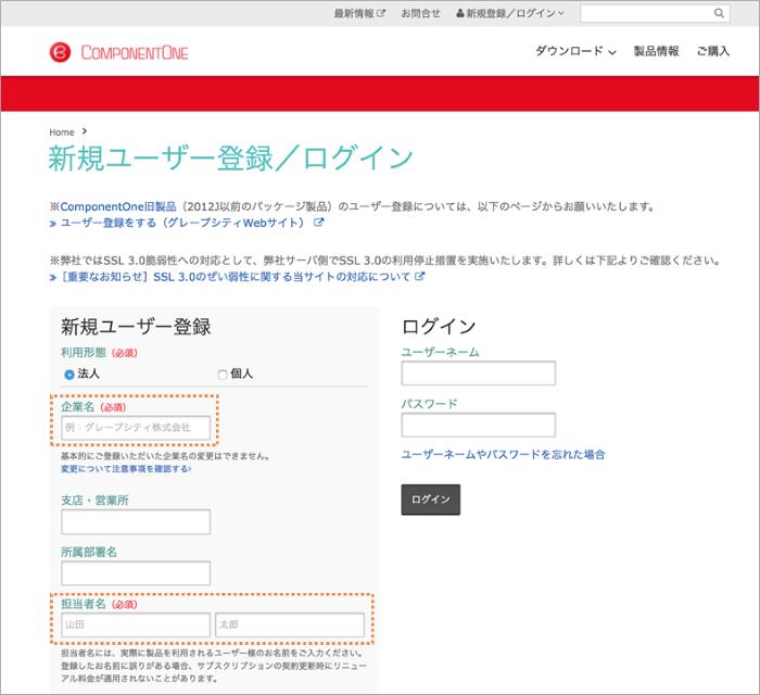 ユーザー登録について