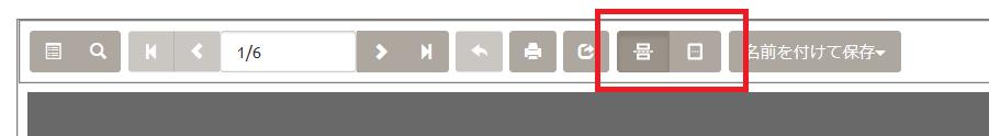 HTML5ビューワの[連続ページ]表示モード