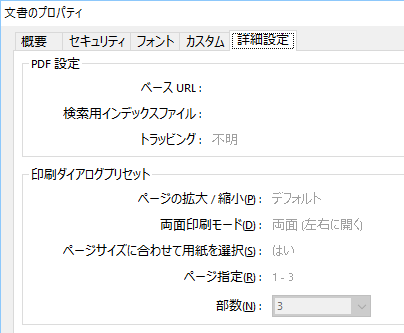 PDF印刷プリセット