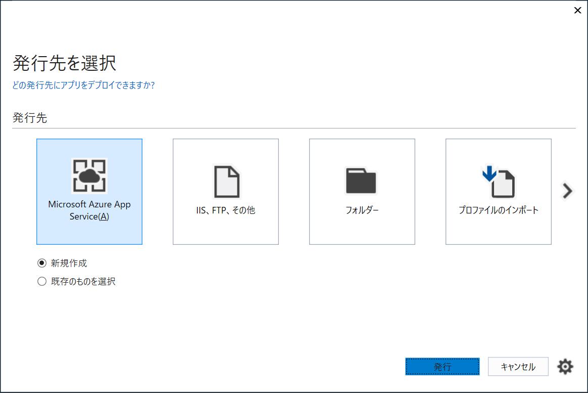Microsoft Azure Web Apps に対応