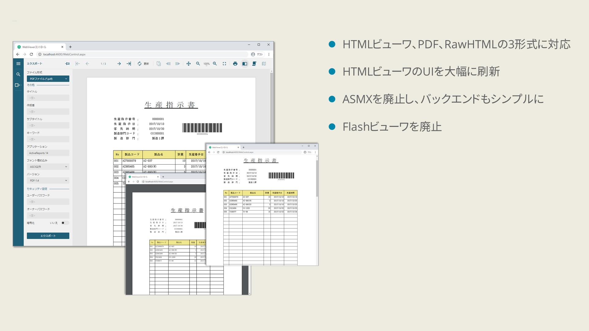 ActiveReports最新バージョン「14.0J」移行のポイントを解説