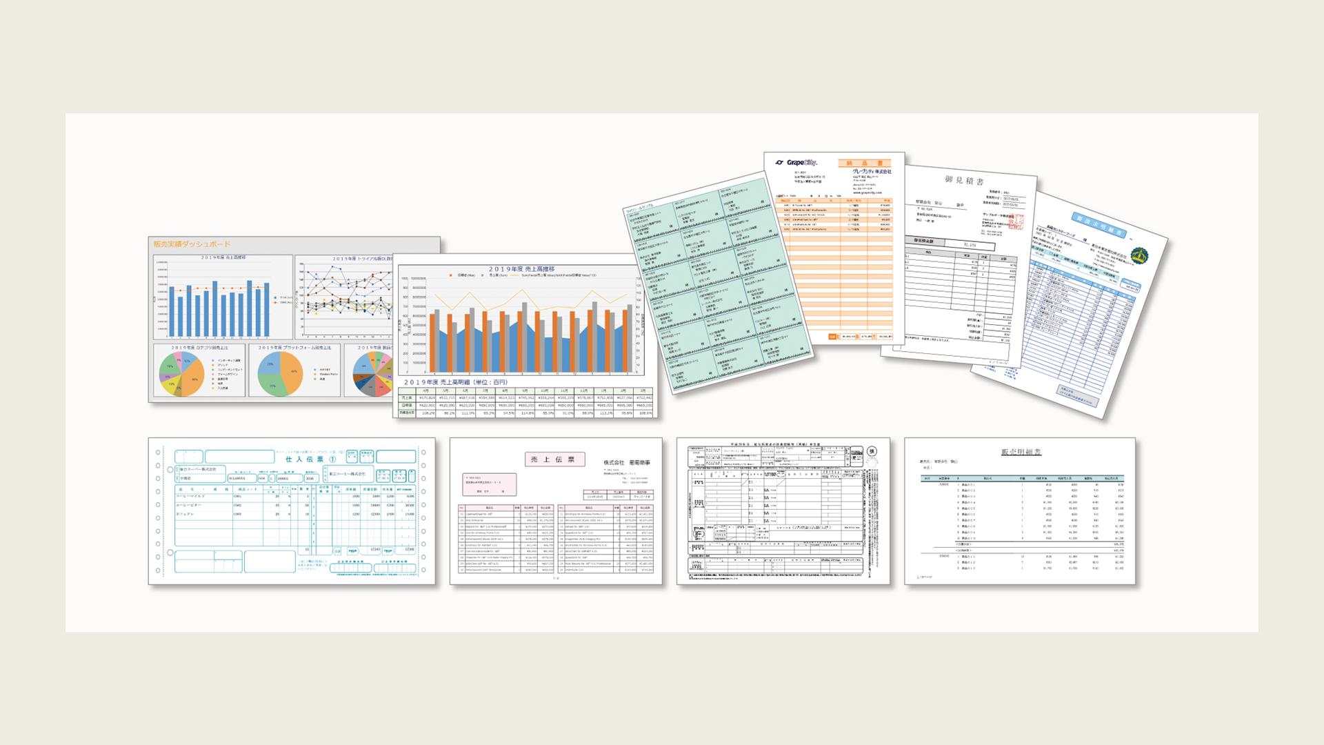 帳票作成をもっと簡単に!用途で選ぶグレープシティの帳票開発ツール