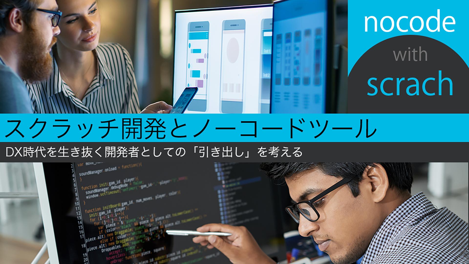 「スクラッチ開発」と「ノーコード開発」それぞれの最適な使い方がわかる