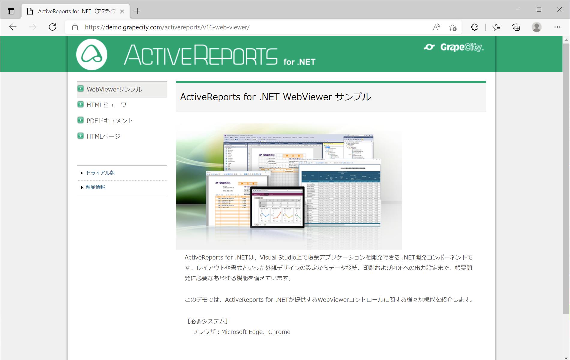 WebViewer基本機能