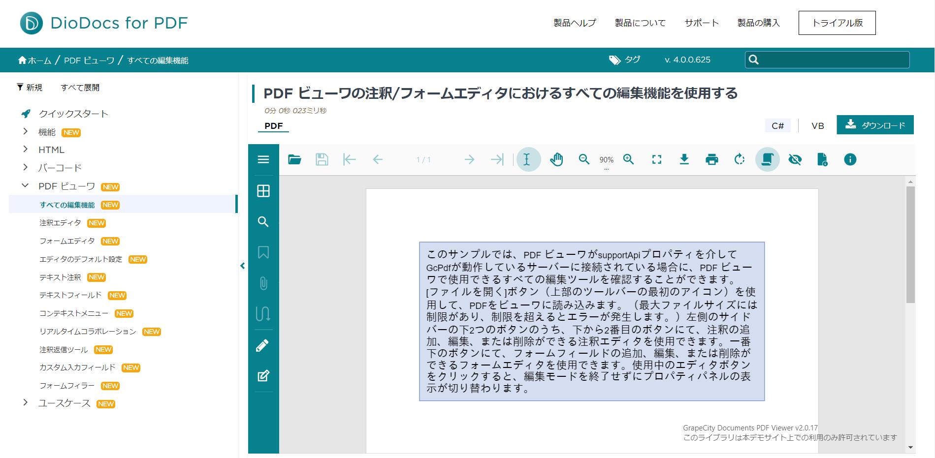DioDocs for PDF(PDFビューワ)