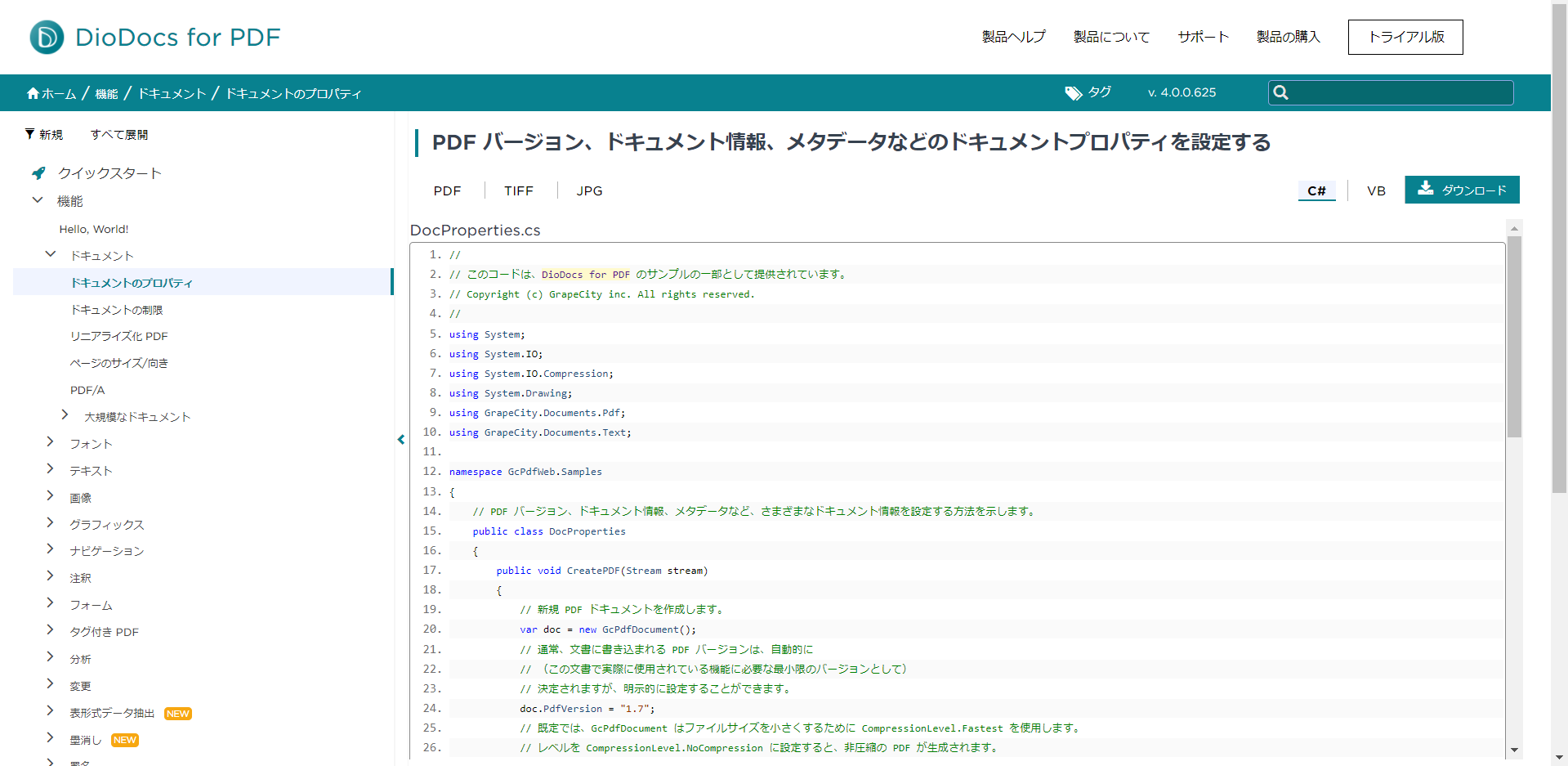 DioDocs for PDF