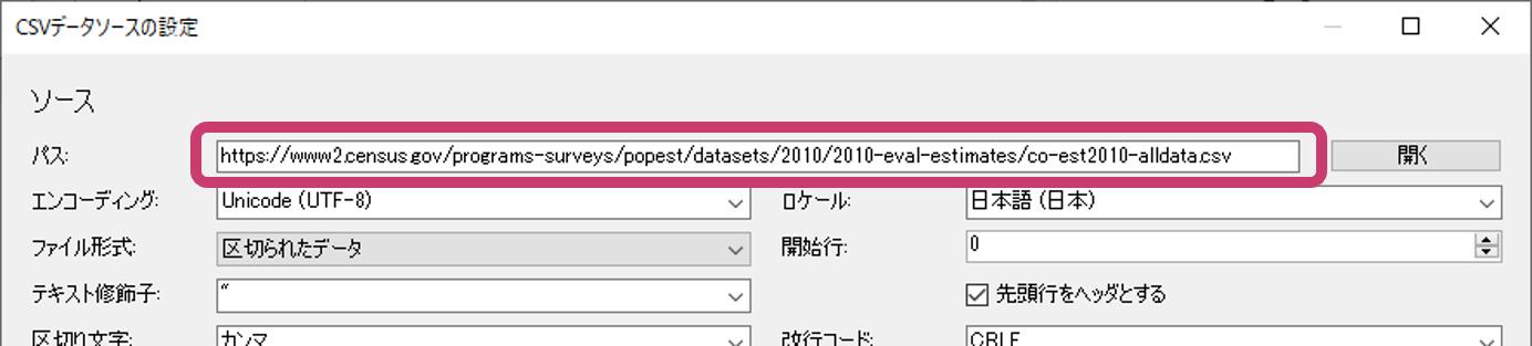 CSVデータソースでURLでの指定をサポート