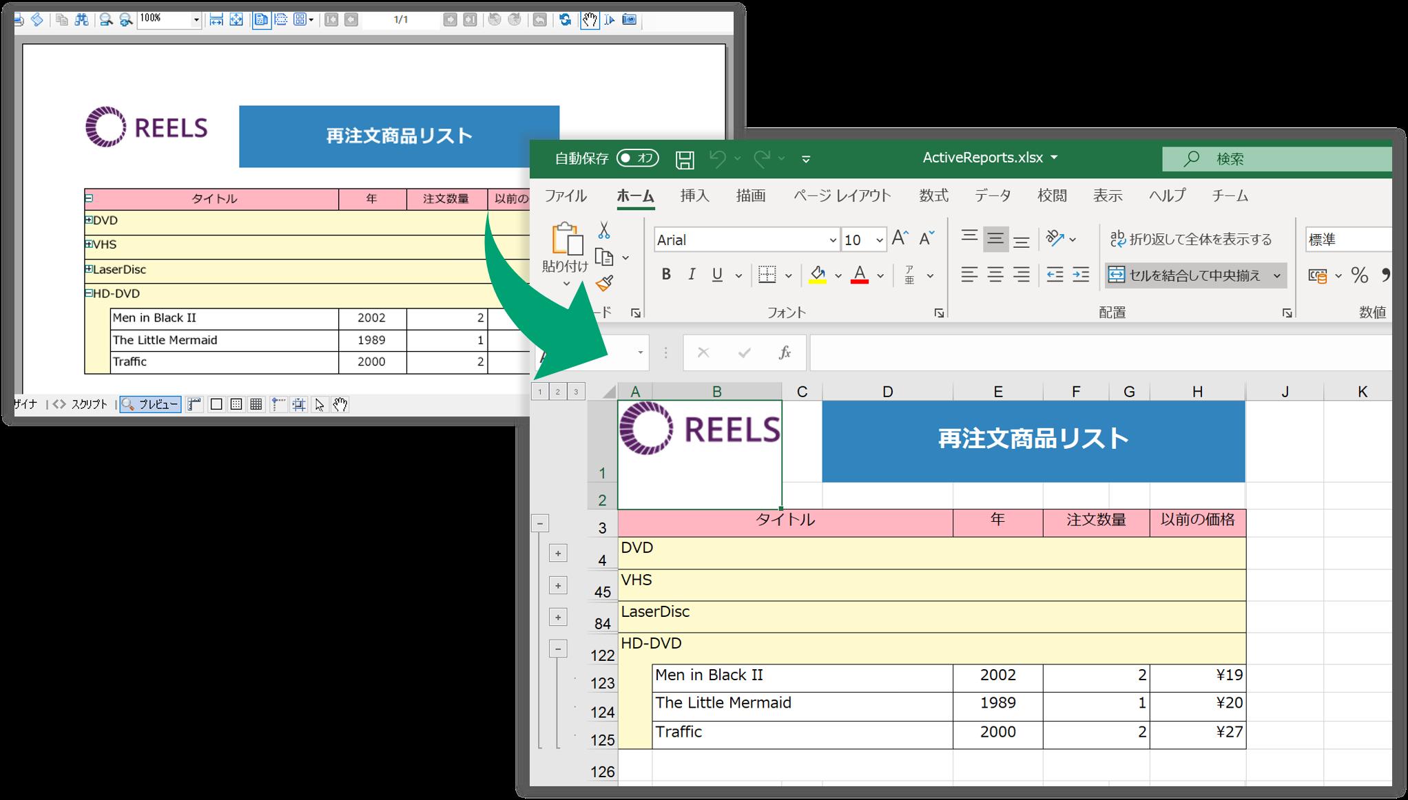 ドリルダウンレポートをExcelのアウトラインとしてエクスポート可能に