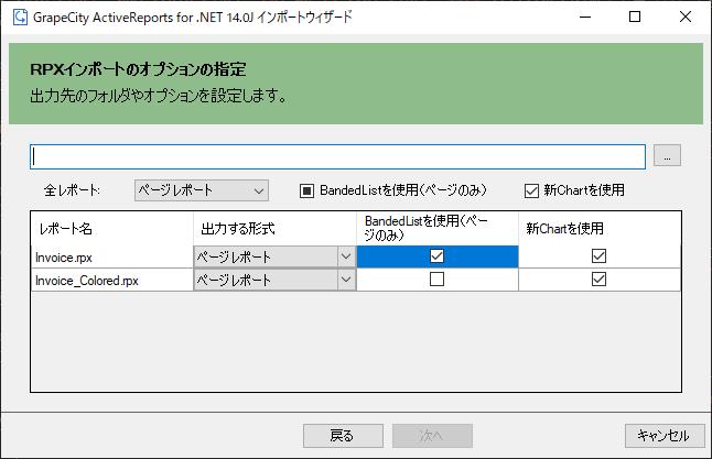 セクションレポート(RPX形式)からページレポートへの変換ツール