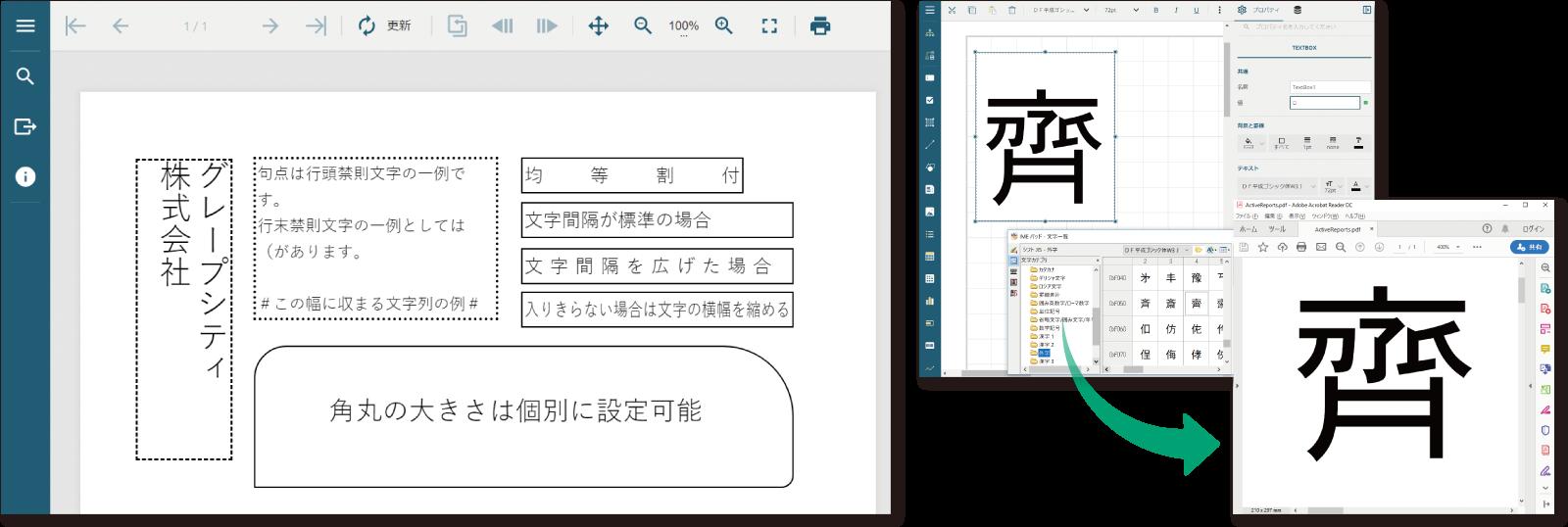 縦書きや均等割付など日本仕様に対応