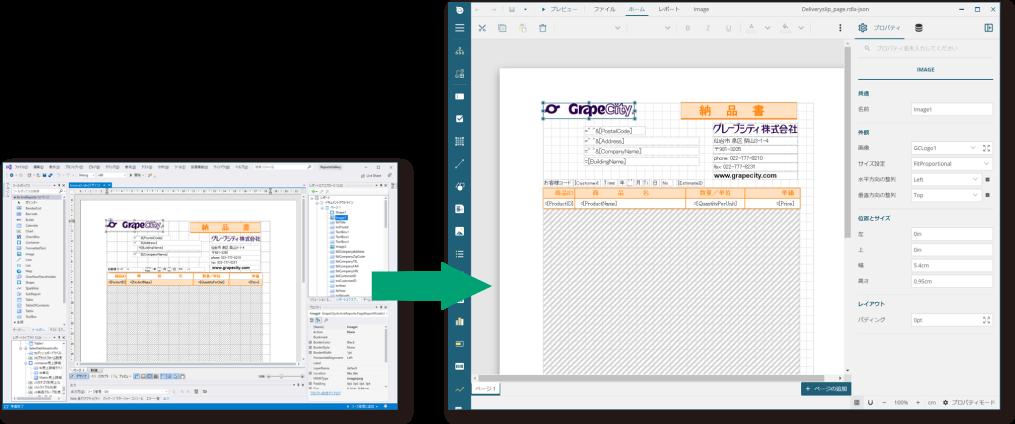 ActiveReports for .NETの帳票定義ファイルを移行可能