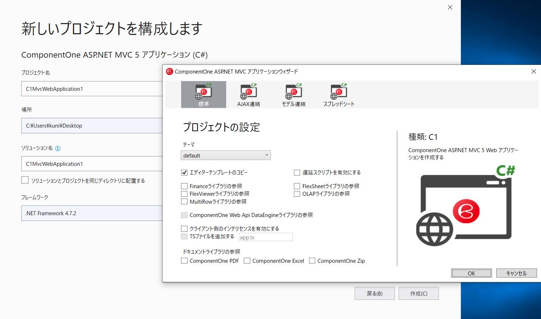 templates for mvc componentone グレープシティ株式会社