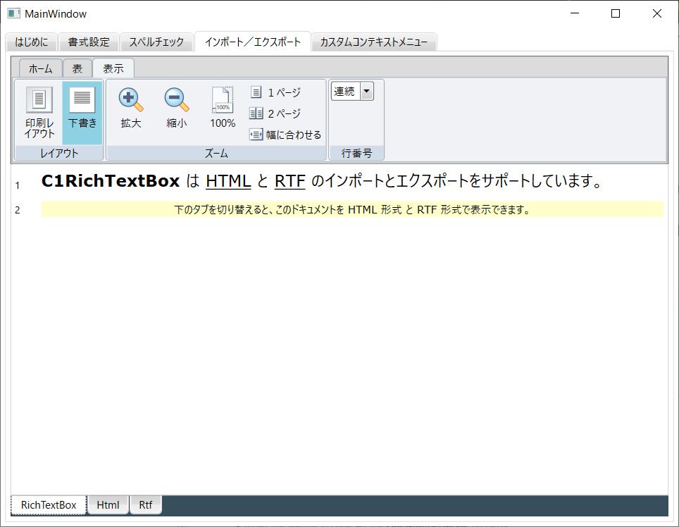 RichTextBoxの強化