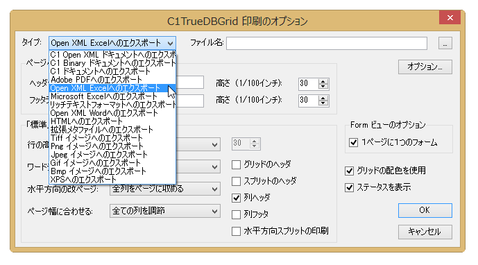 True DBGrid for WinForms | ComponentOne - グレープシティ株式会社