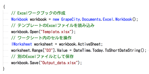 Excelファイルの入出力