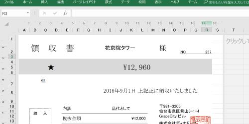 Excel帳票