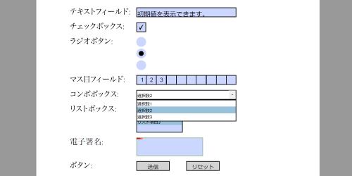 PDFフォーム