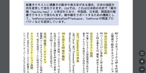 日本語の縦書きに対応