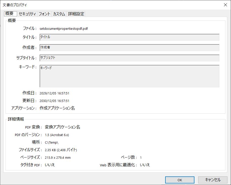 PDFエクスポート時のドキュメントプロパティ設定