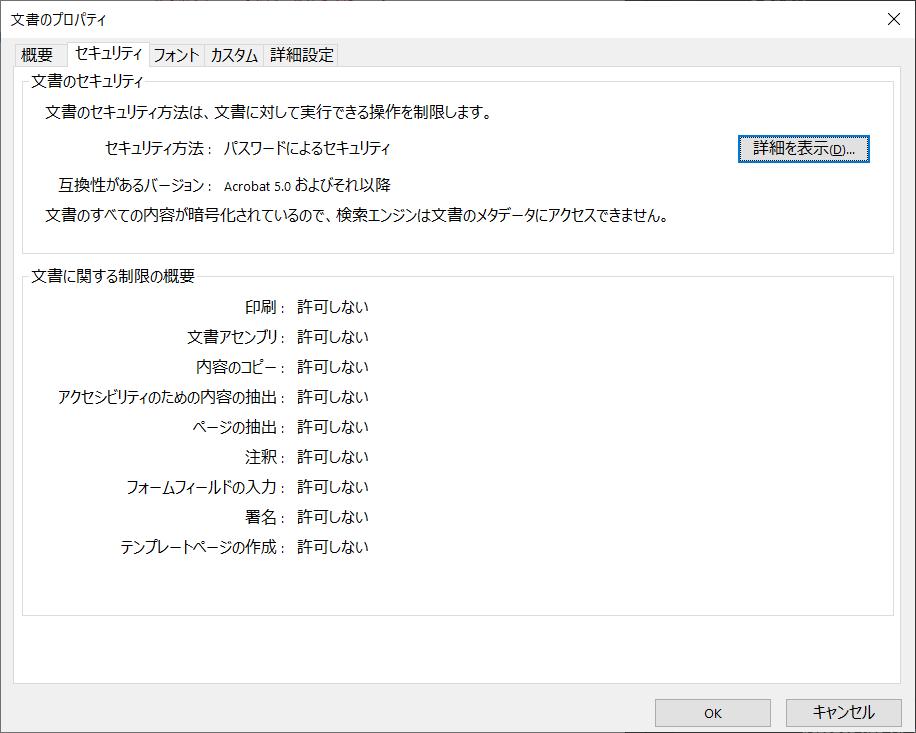 PDFエクスポート時のセキュリティ設定