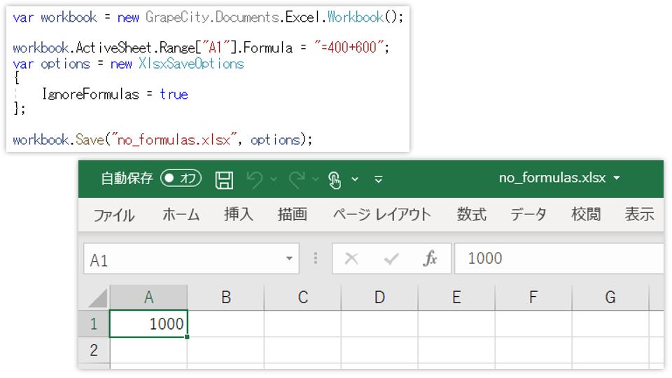 数式を値に置き換えてExcelファイルへ出力