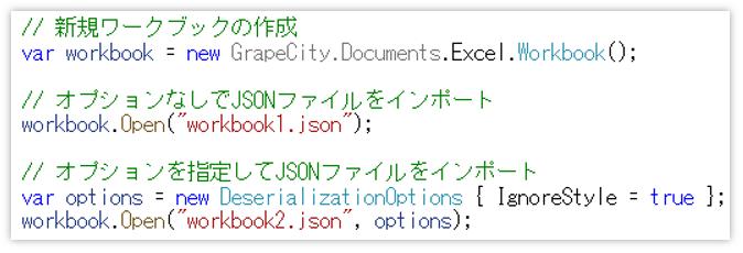 JSONをロードする新しいオーバーロードメソッド
