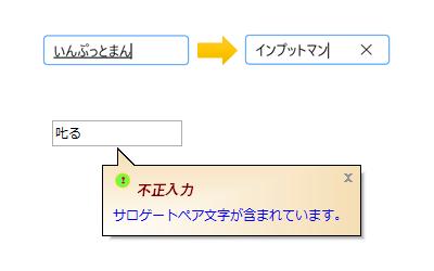 日本語にマッチした入力制御