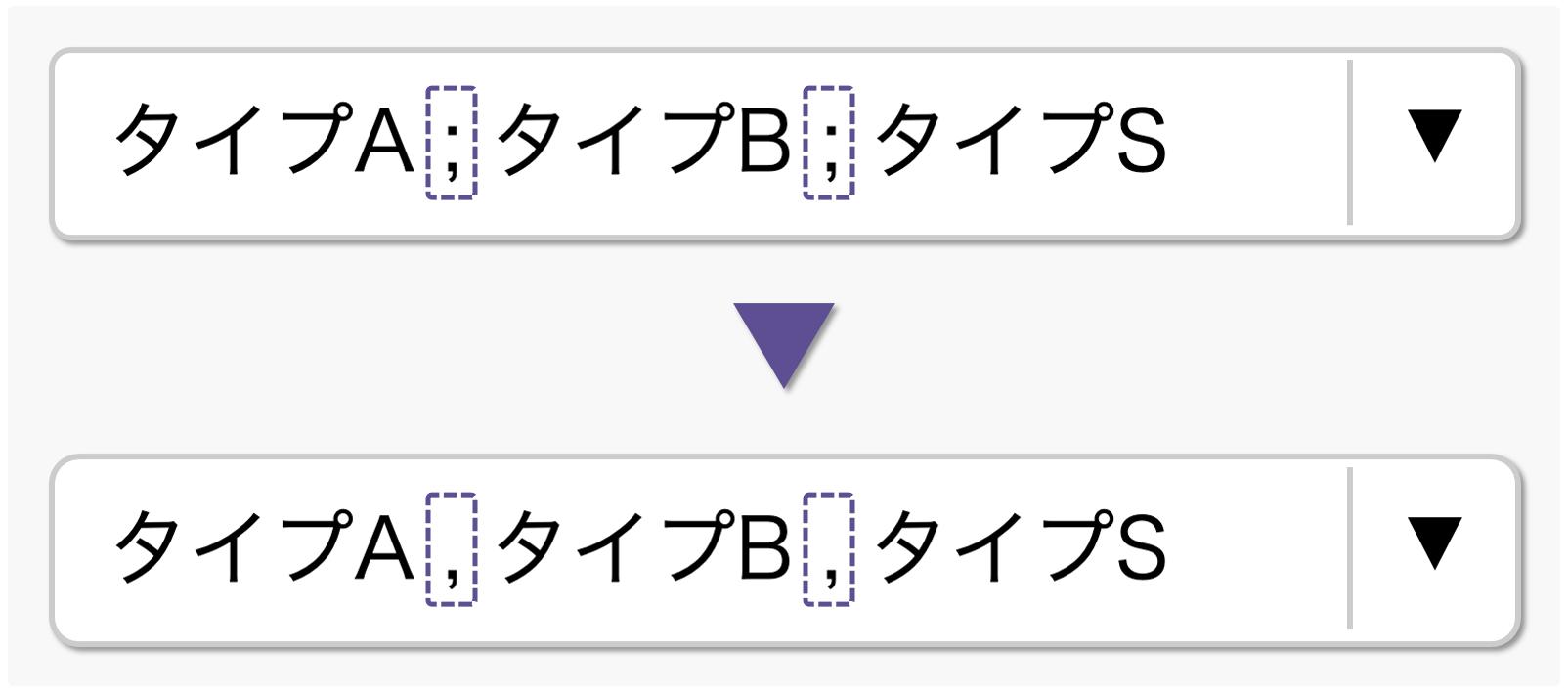 選択アイテムの区切り文字変更