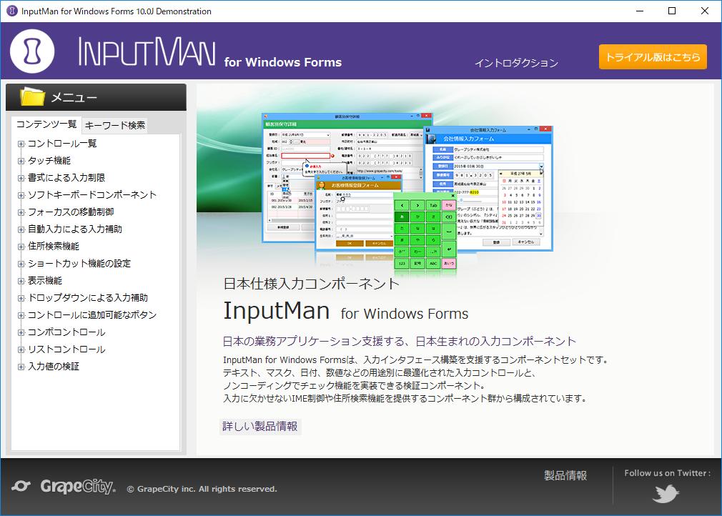 Windowsアプリケーション
