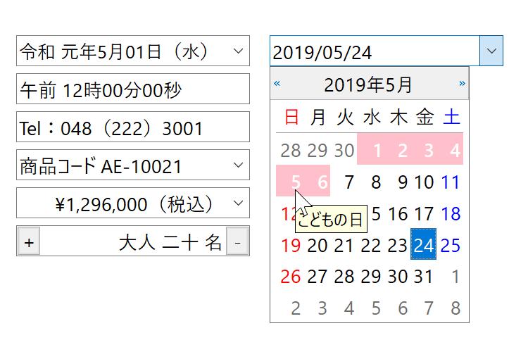日本固有の表記