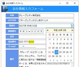 日本語にマッチした入力制御機能