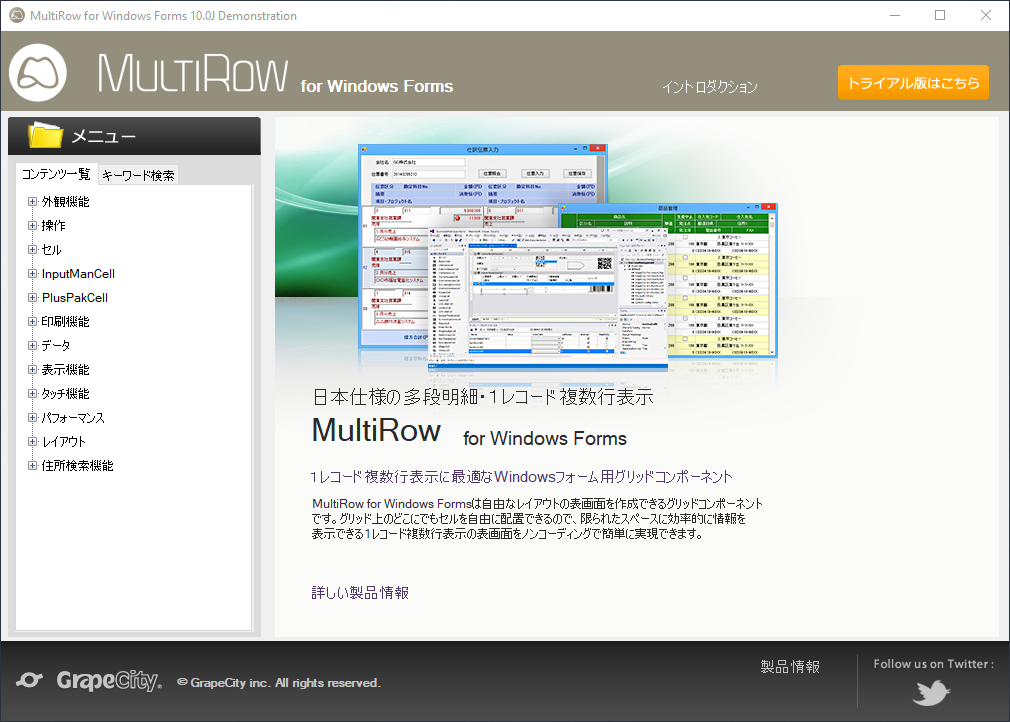MultiRow