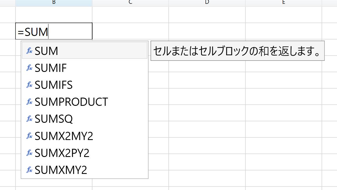 数式候補値の表示