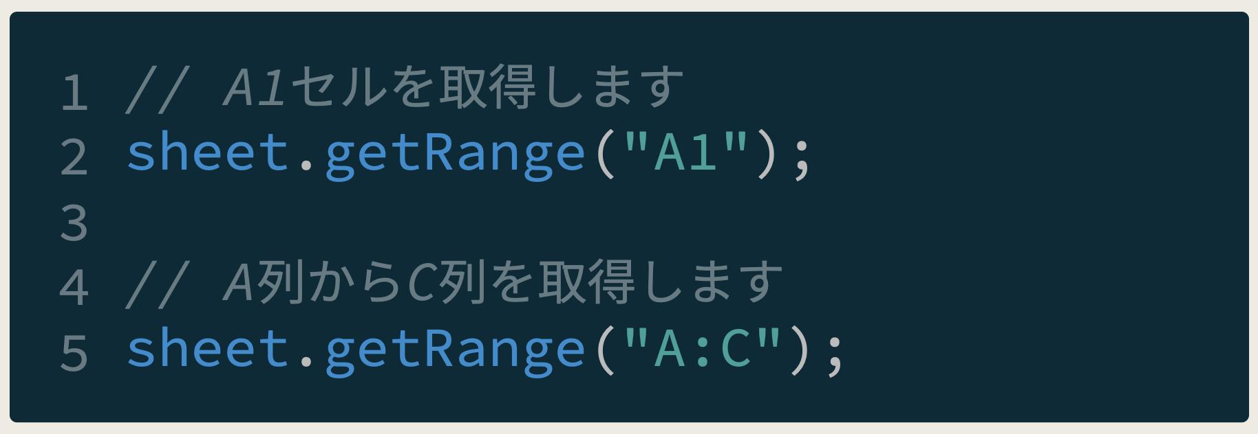getRange APIの強化