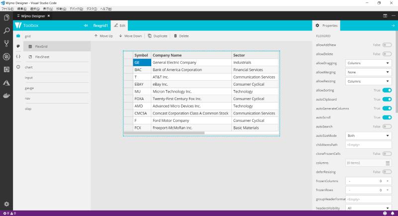 Wijmoデザイナ(Visual Studio Code拡張機能)