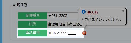 画像「InputManコントロール」