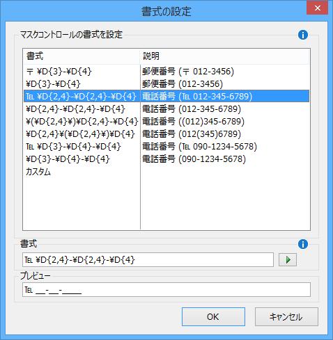 画像「InputManの書式設定画面」