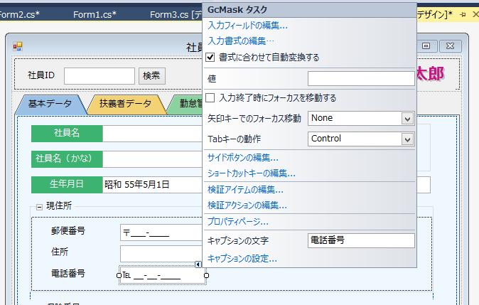 画像「PlusPakのキャプションテキストを設定」