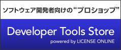 LICENSE ONLINE(BBソフトサービス株式会社)