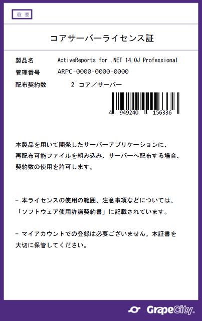 .NET製品 コアサーバー