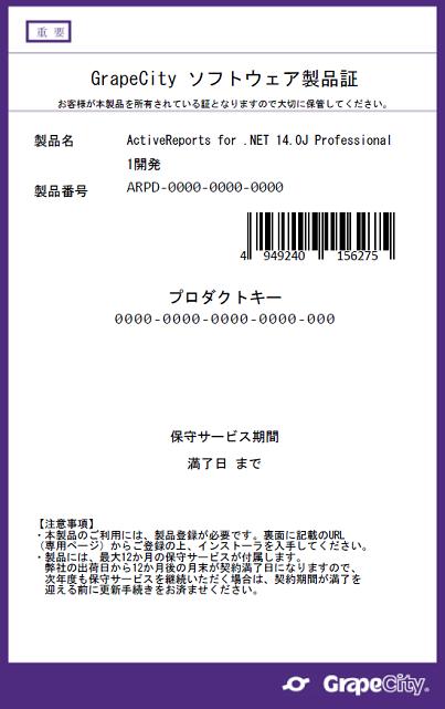 .NET製品